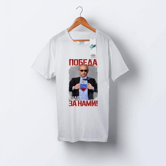 "Футболка с Путиным ""Победа будет за нами"""