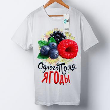 """Футболка """"Одного поля ягоды 1"""""""