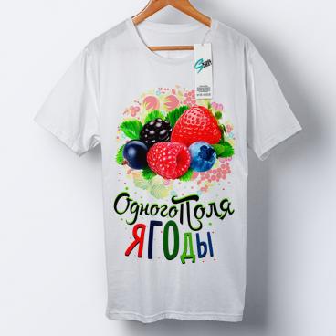 """Футболка """"Одного поля ягоды 3"""""""