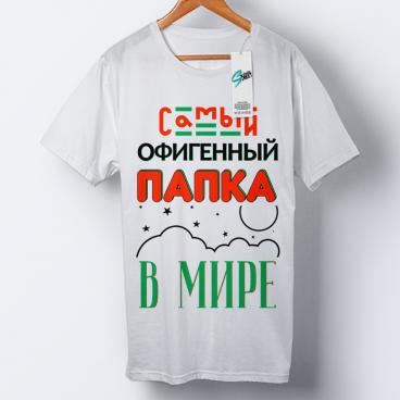 "Футболка ""Офигенный"""