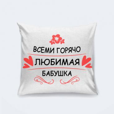 "Подушка ""Всеми горячо любимая бабушка"""