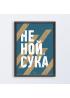 """Мотивационный постер """"Не ной"""""""