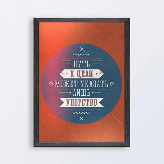 """Мотивационный постер """"Путь к цели"""""""